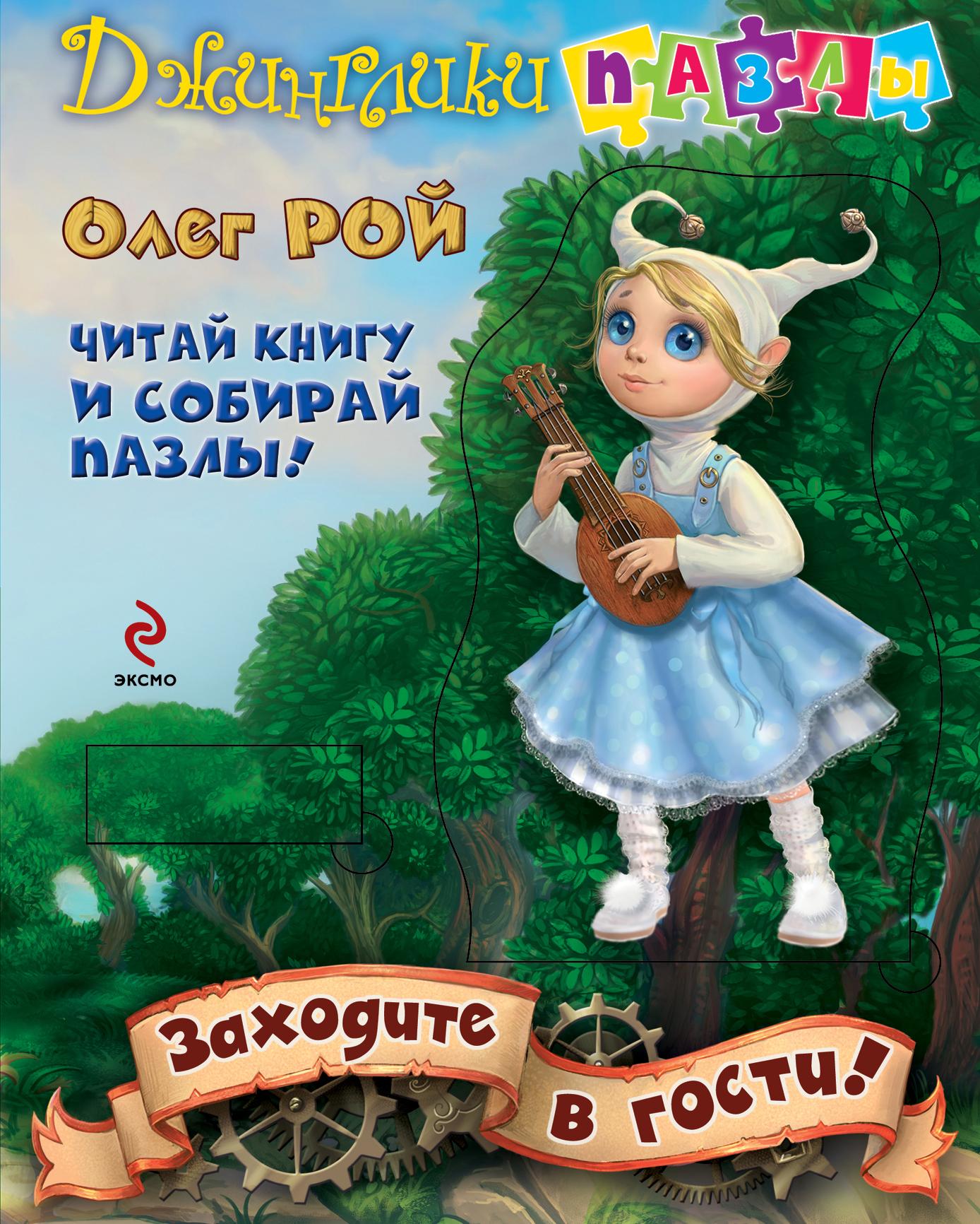 Рой О. Заходите в гости! ISBN: 978-5-699-67191-5