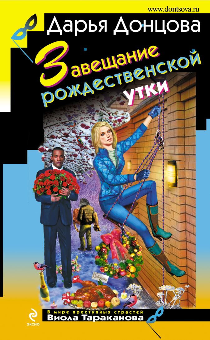 Донцова Д.А. - Завещание рождественской утки обложка книги