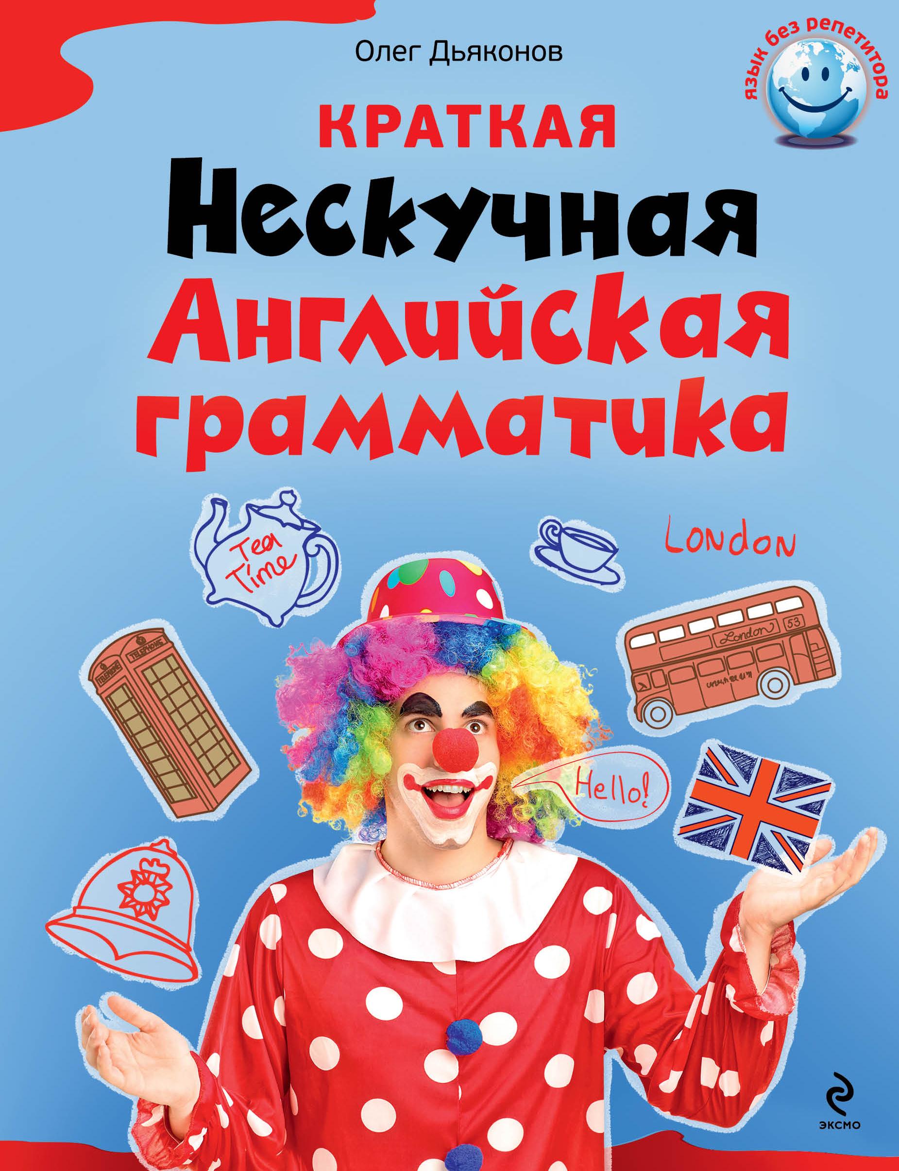 Дьяконов О.В. Краткая Нескучная английская грамматика
