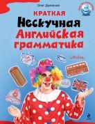 Дьяконов О.В. - Краткая Нескучная английская грамматика' обложка книги