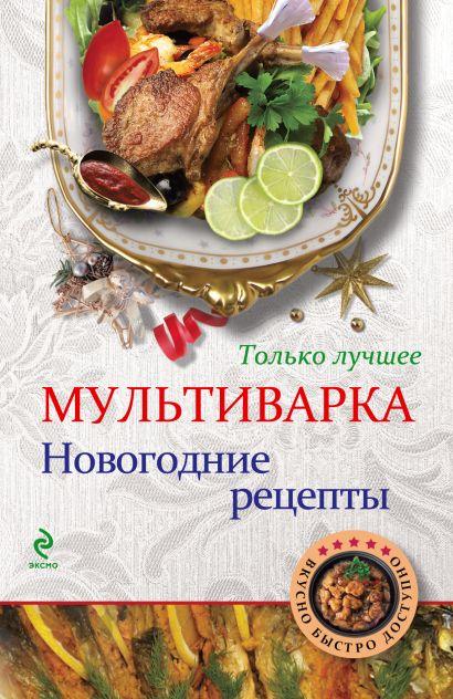 Мультиварка. Новогодние рецепты (ВБД) - фото 1