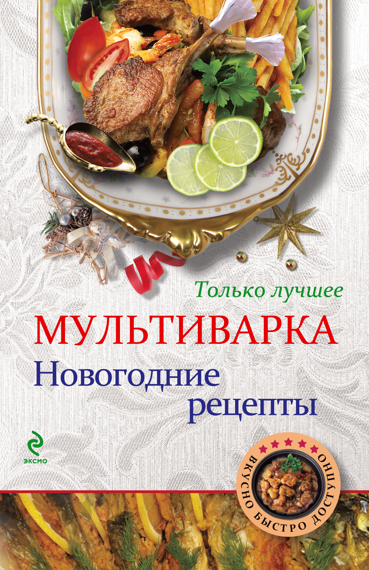 Мультиварка. Новогодние рецепты (ВБД)