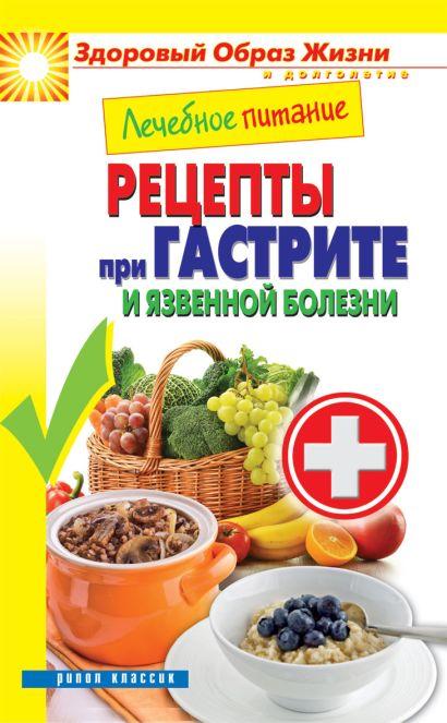 Лечебное питание. Рецепты при гастрите и язвенной болезни - фото 1