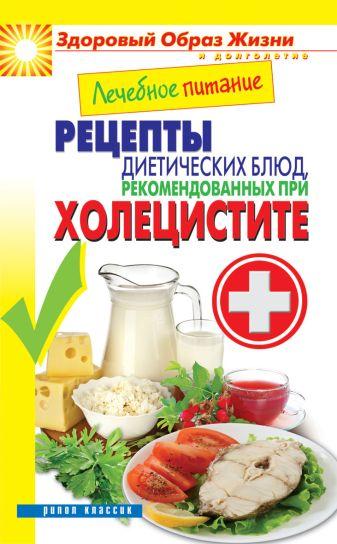 Смирнова М.А. - Лечебное питание. Рецепты диетических блюд ,рекоменованных при холецистите обложка книги