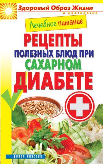 Смирнова М.А. - Лечебное питание. Рецепты полезных блюд при сахарном диабете обложка книги