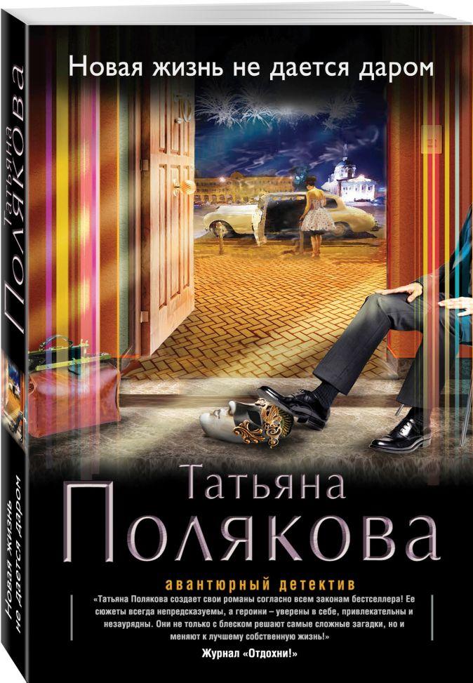 Новая жизнь не дается даром Полякова Т.В.
