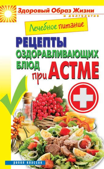 Лечебное питание. Рецепты оздоравливающих блюд при астме Смирнова М.А.