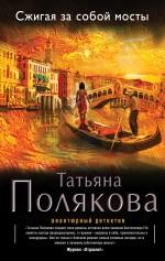 Сжигая за собой мосты Полякова Т.В.