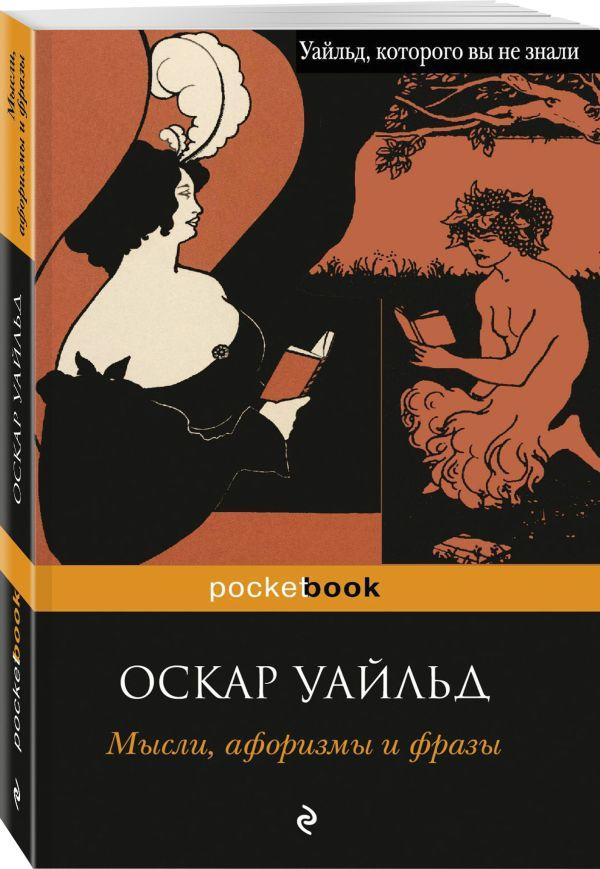 Уайльд Оскар Мысли, афоризмы и фразы уайльд о мысли афоризмы и фразы с указанием источника