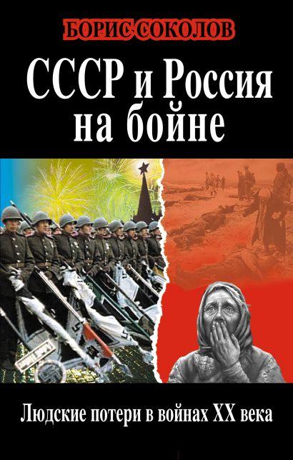 СССР и Россия на бойне. Людские потери в войнах XX века - фото 1