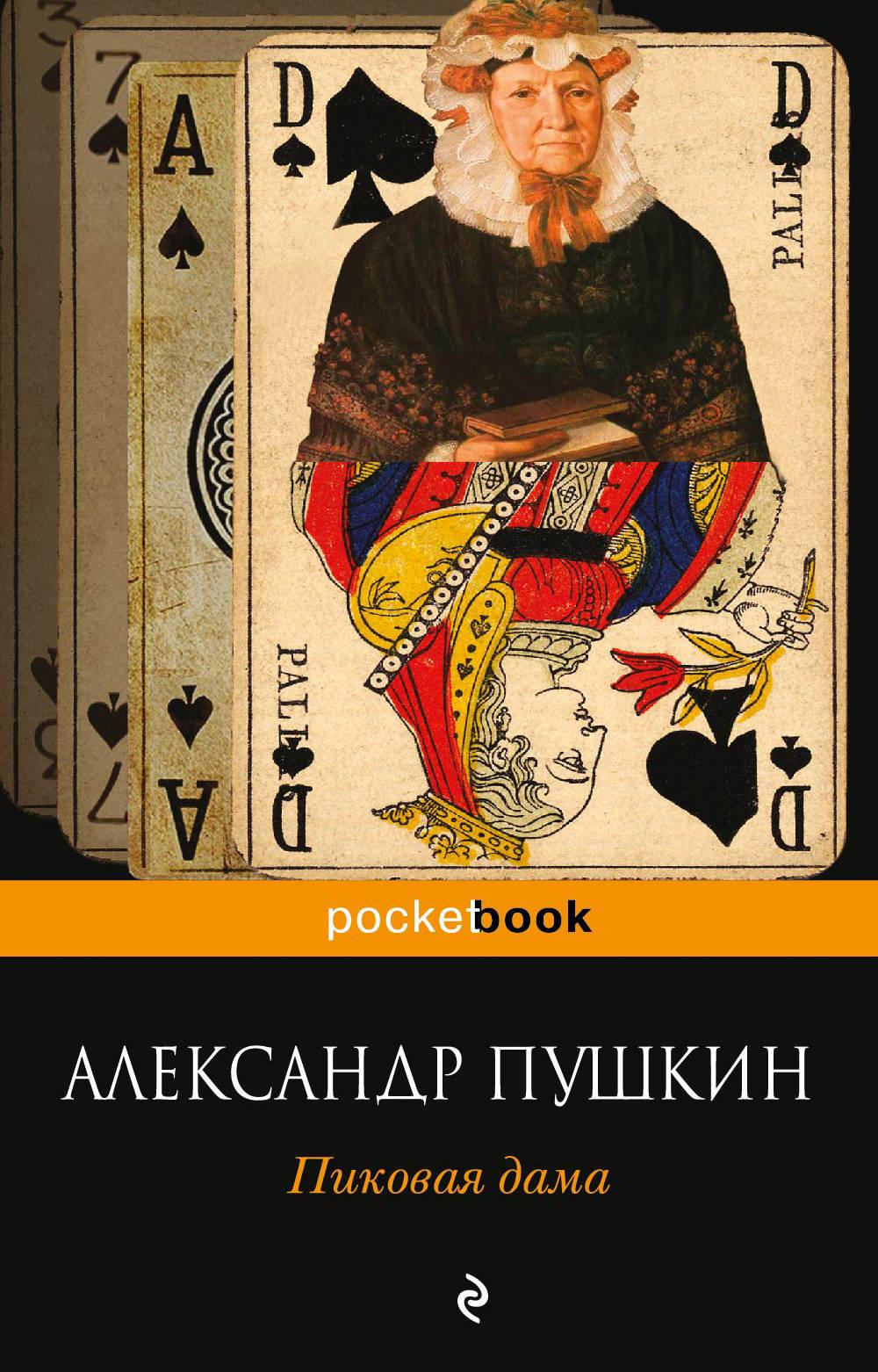 Александр Пушкин Пиковая дама