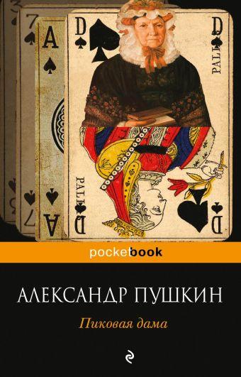 Пиковая дама Александр Пушкин