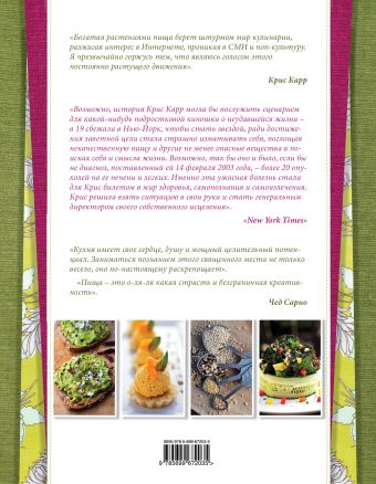 Безумно сексуальная кухня (серия Кулинария. Зарубежный бестселлер) Крис Карр, Чед Сарно
