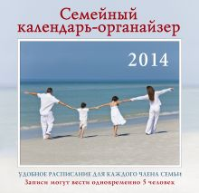 Семейный календарь-органайзер на 2014 год