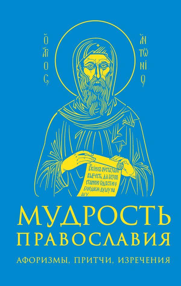 Мудрость православия: Афоризмы, притчи, изречения (оф. 1, син.)