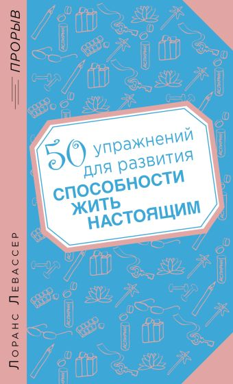 50 упражнений для развития способности жить настоящим Левассер Л.