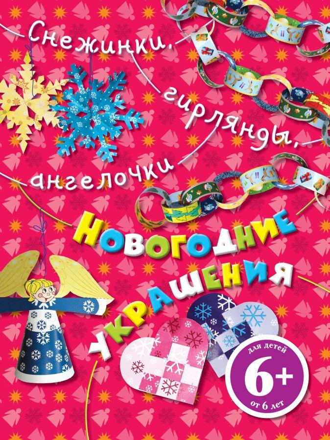 Снежинки, гирлянды, ангелочки. Новогодние украшения