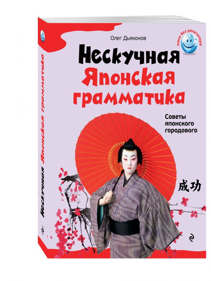 Нескучная японская грамматика. Советы японского городового О.В. Дьяконов