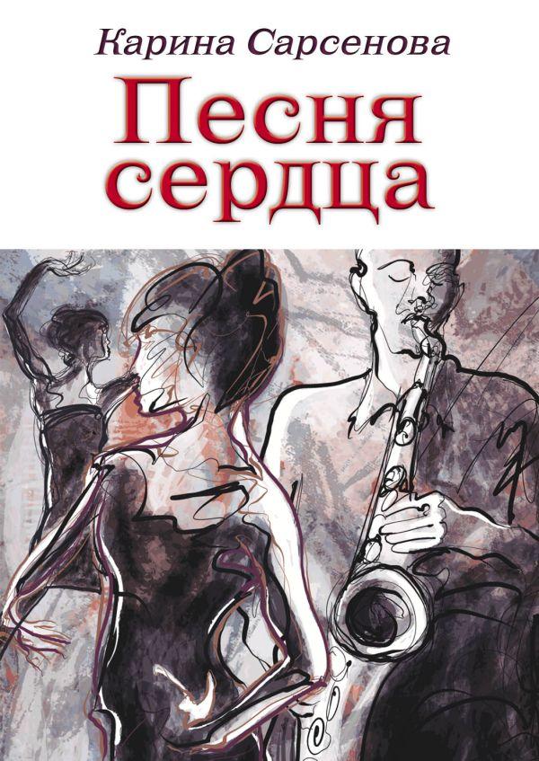 Сарсенова Карина Песня сердца