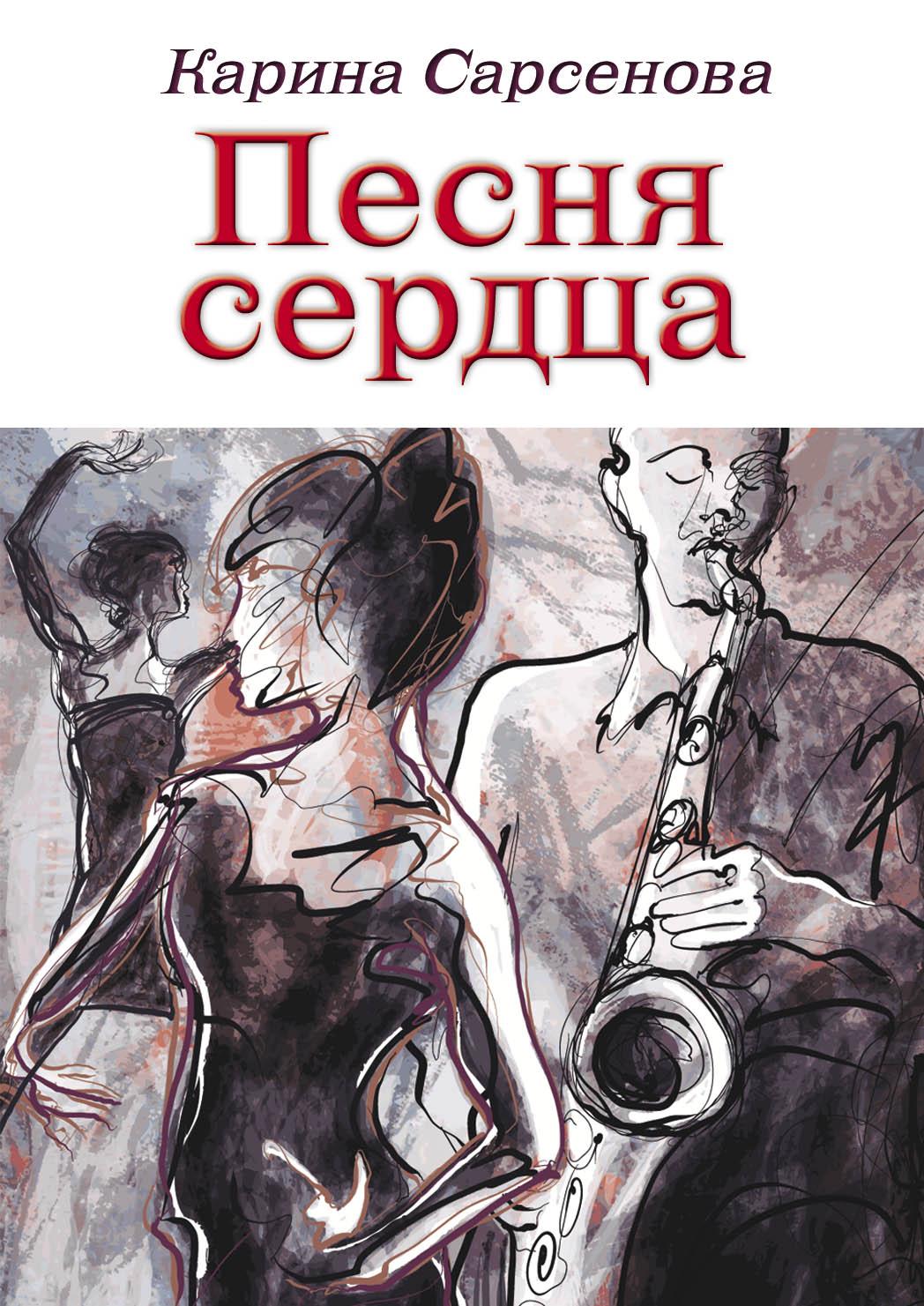 Песня сердца ( Карина Сарсенова  )