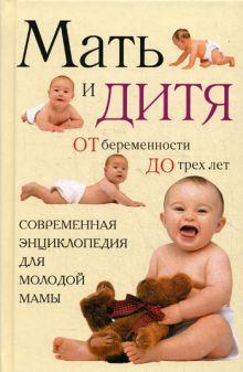 Мать и дитя: от беременности до трех лет, или Мы ждем ребенка