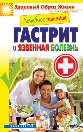 Лечебное питание. Гастрит и язвенная болезнь Смирнова М.А.