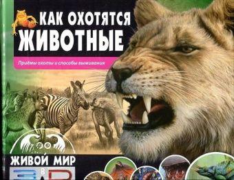 Как охотятся животные.Приемы охоты и способы выживания(книга+стереоочки) Баголи И.