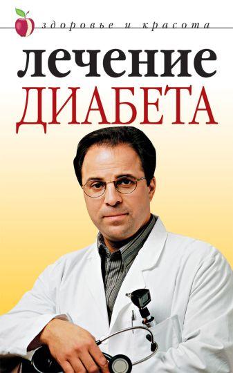 Савельева Ю. - Лечение диабета обложка книги
