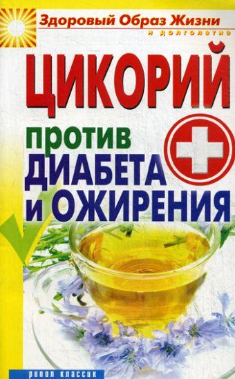 Цикорий против диабета и ожирения Куликова В.Н.