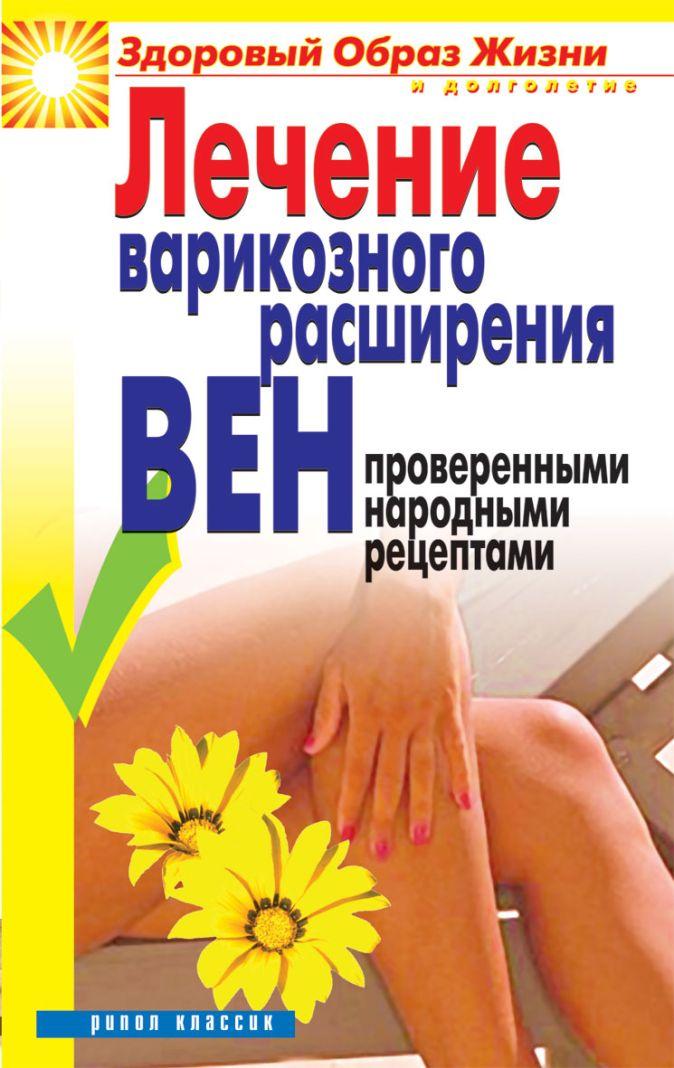 Андреева Е.А. - Лечение варикозного расширения вен проверенными народными рецептами обложка книги