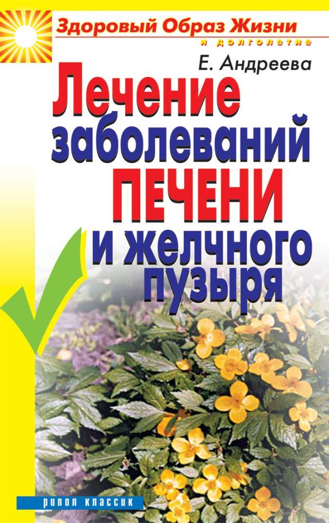 Андреева Е. - Лечение заболеваний печени и желчного пузыря обложка книги