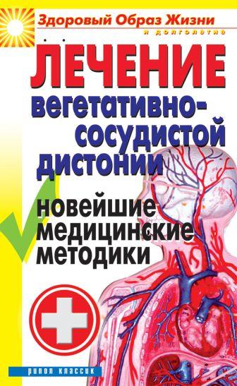 Гитун Т.В. - Лечение вегетативно-сосудистой дистонии. Новейшие медицинские методики обложка книги