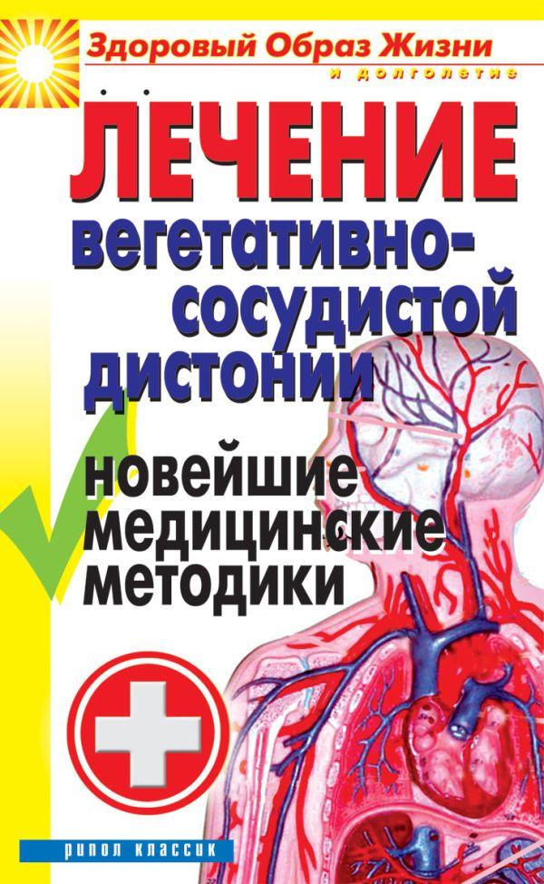 Лечение вегетативно-сосудистой дистонии. Новейшие медицинские методики Гитун Т.В.