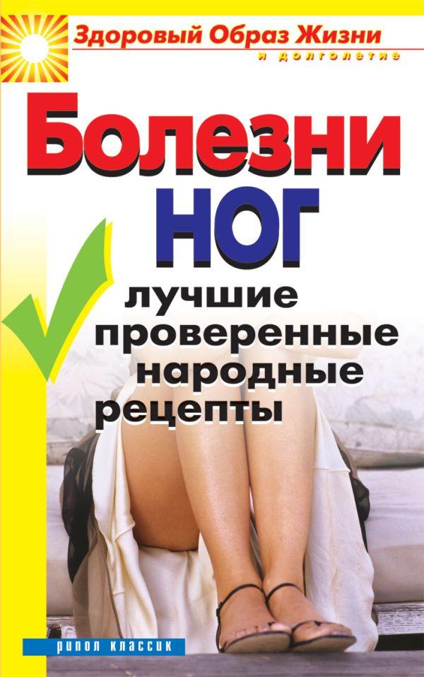 Болезни ног. Лучшие проверенные народные рецепты Нестерова Д.В.