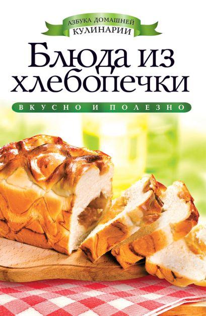 Блюда из хлебопечки - фото 1