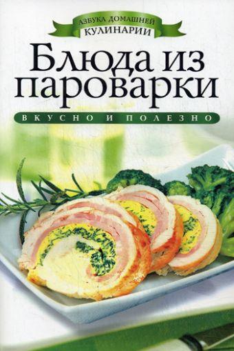 Блюда из пароварки Куликова В.Н.