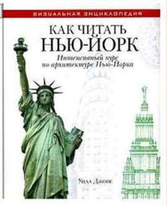 Джонс У. - Как читать Нью-Йорк. Интенсивный курс по архитектуре Нью-Йорка обложка книги