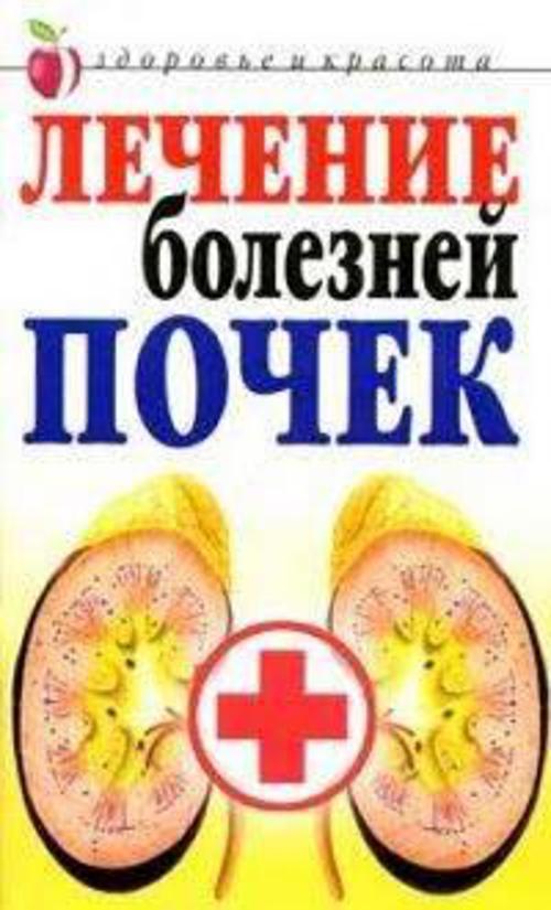 Лечение болезней почек ( Романова Е.А.  )