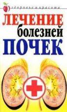 Лечение болезней почек