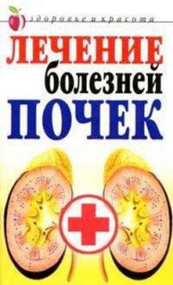 Лечение болезней почек Романова Е.А.