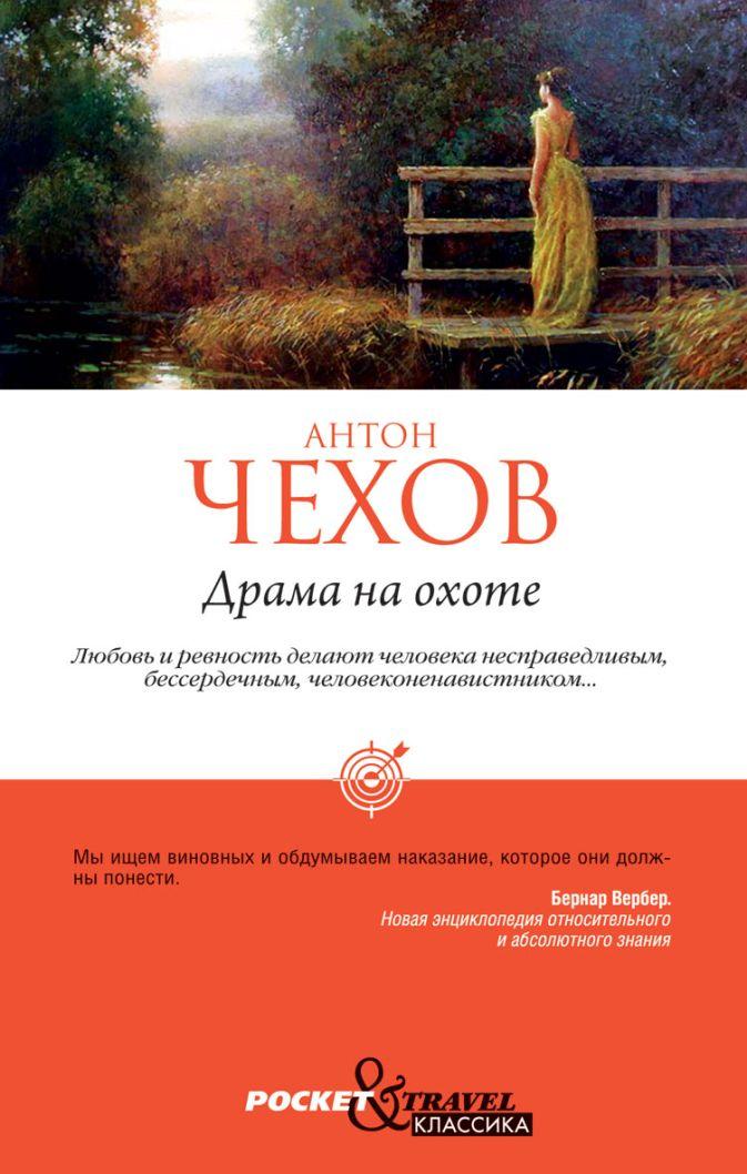 Чехов А.П. - Драма на охоте обложка книги