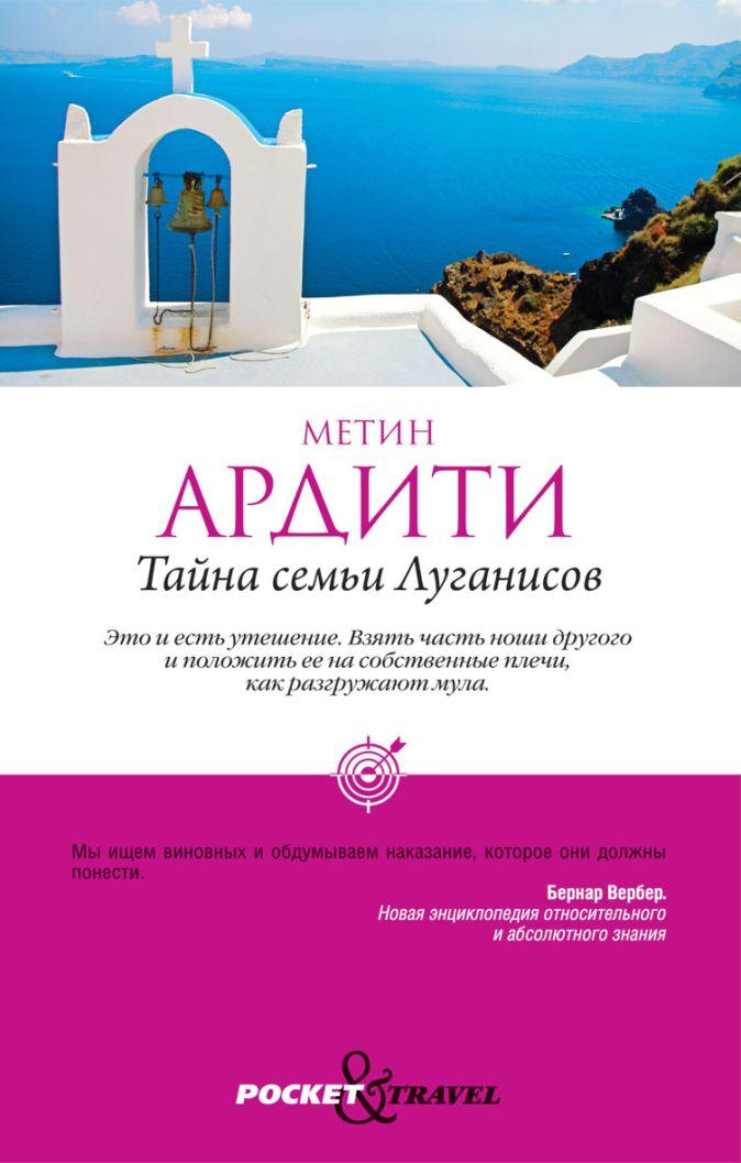 Ардити М. - Тайна семьи Луганисов обложка книги