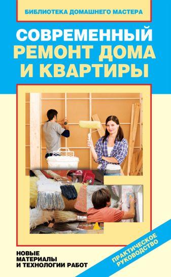 Зайцева И.А. - Современный ремонт дома и квартиры. Новые материалы и технологии работ обложка книги