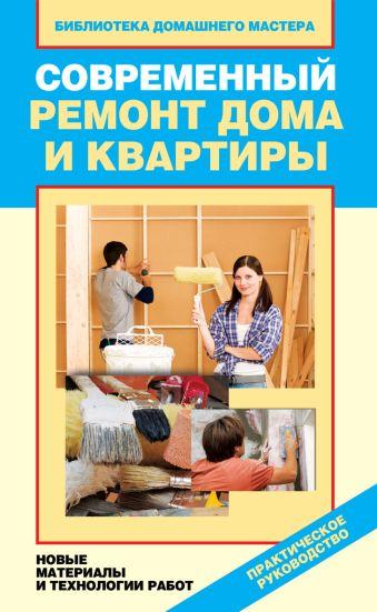 Современный ремонт дома и квартиры. Новые материалы и технологии работ Зайцева И.А.