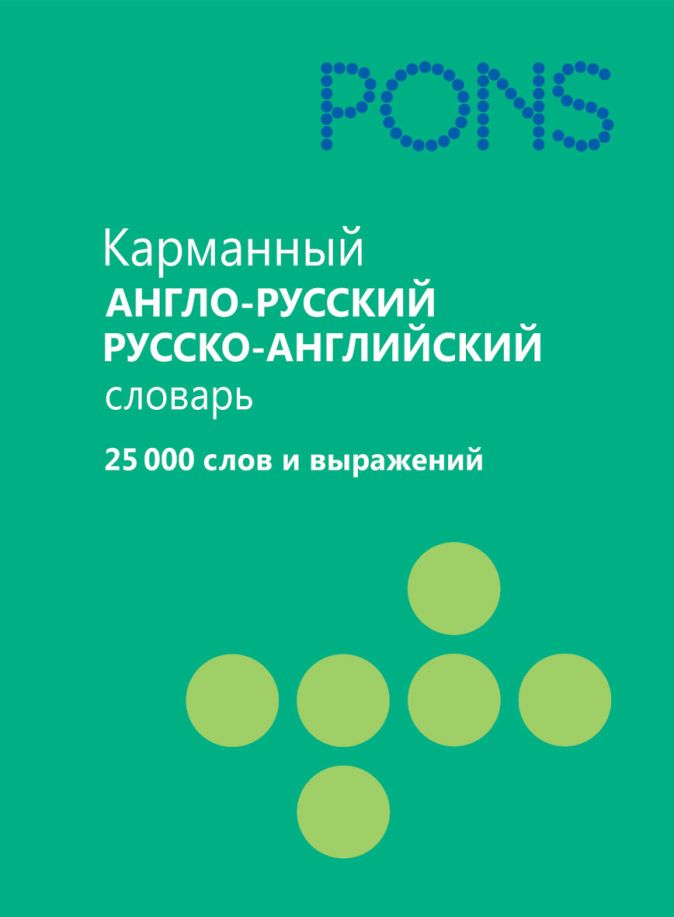 Карманный англо-русский, русско-англ словарь. 25 000 слов и выражений