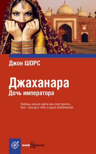 Шорс Д. - Джаханара. Дочь императора обложка книги