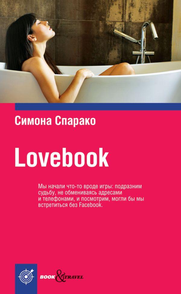 LOVEBOOK Спарако С.