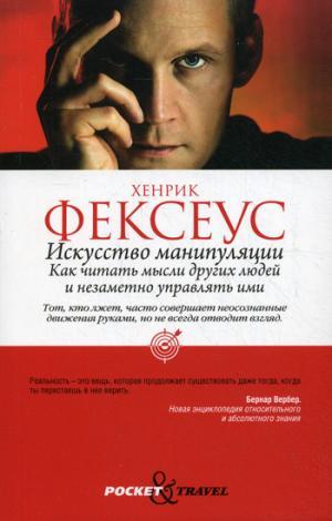 Фексеус Х. - Искусство манипуляции. Как читать мысли других людей и незаметно управлять ими обложка книги