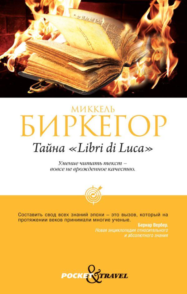 "Тайна ""Libri di Luca"" Биркегор М."