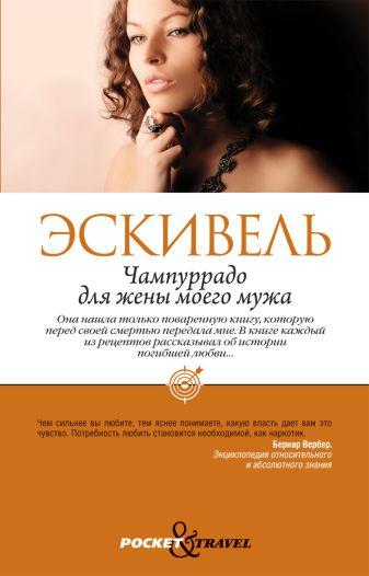 Эскивель Л. - Чампуррадо для жены моего мужа обложка книги
